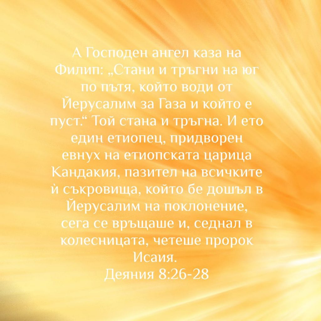 Деяния на Апостолите 8:26-28