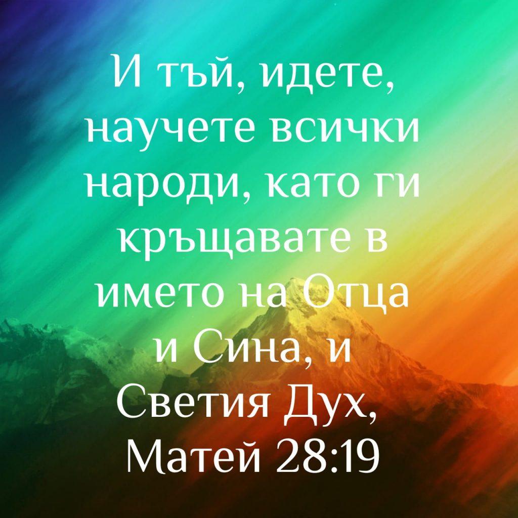 Стих от Матей 28:19