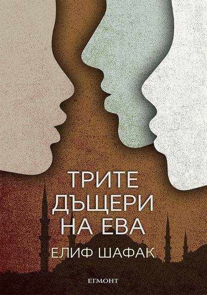 """Корицата на """"Трите дъщери на Ева"""" от Елиф Шафак, издателство """"Егмонт"""""""